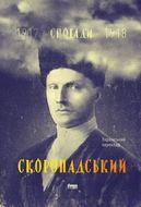 Скоропадський. Спогади 1917-1918 (Український переклад)