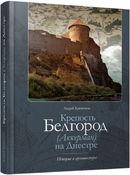 Крепость Белгород (Аккерман) на Днестре