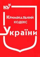 Кримінальний кодекс України ( з останніми оновленнями )