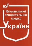 Кримінальний процесуальний кодекс України ( з останніми оновленнями )