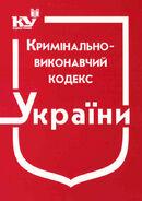 Кримінально-виконавчий кодекс України (з останніми оновленнями)