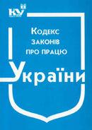 Кодекс законів про працю України (з останніми оновленнями)