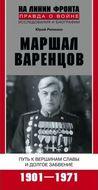 Маршал Варенцов. Путь к вершинам славы и долгое забвение. 1901-1971