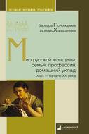 Мир русской женщины: семья, профессия, домашний уклад. XVIII — начало XX века