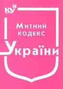 Митний кодекс України (з останніми оновленнями)