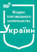 Кодекс торговельного мореплавства України (з останніми оновленнями)