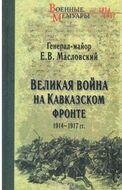 Великая война на Кавказском фронте 1914-1917