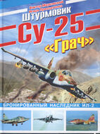 """Штурмовик Су-25 """"Грач"""". Бронированный наследник Ил-2"""