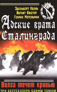 Адские врата Сталинграда. Волга течет кровью