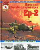 """Дальний бомбардировщик Ер-2. """"Самолет несбывшихся надежд"""""""