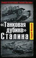 «Танковая дубина» Сталина
