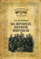 На фронтах Первой мировой.