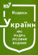 Кодекси України про надра, Лісовий, Водний (з останніми оновленнями)