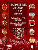 Нагрудные знаки СССР. 1917-1946 / Badges of the USSR. 1917-1946 / Abzeichen der UdSSR. 1917-1946