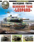Наследник «Тигра». Основной танк «Leopard»