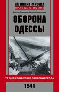 Оборона Одессы