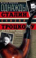 Однажды Сталин сказал Троцкому, или Кто такие конные матросы. Ситуации, эпизоды, диалоги, анекдоты.
