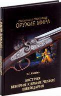 Охотничье и спортивное оружие мира. Австрия, Венгрия, Сербия, Чехия, Швейцария