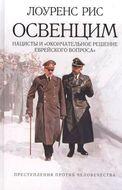 """Освенцим. Нацисты и """"окончательное решение еврейского вопроса"""""""