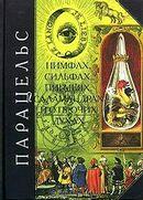 О нимфах, сильфах, пигмеях, саламандрах и о прочих духах