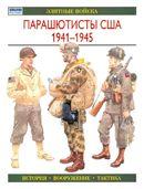 Парашютисты США. 1941—1945. История. Вооружение. Тактика