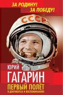 Юрий Гагарин. Первый полет в документах и воспоминаниях.