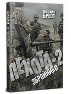 Пехота - 2