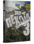 Пехота - 3. Терриконы