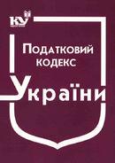 Податковий кодекс України. Ч. 2 (з останніми оновленнями)