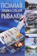 Полная энциклопедия рыбалки