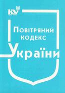 Повітряний кодекс України (з останніми оновленнями)