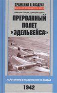 """Прерванный полет """"Эдельвейса"""". Люфтваффе в наступлении на Кавказ. 1942 г."""