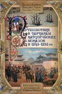 Путешествия к тартарам католических монахов в 1245-1255 гг.
