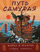 Путь самурая: война и религия