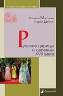 Русские царицы и царевны XVII века