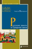 Русские земли в Средние века