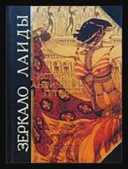 Зеркало Лаиды. Истории Античных гетер