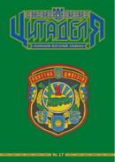 Цитаделя: Львівський мілітарний альманах № 17