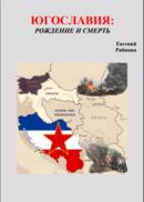 Югославия: рождение и смерть