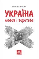 Україна: любов і боротьба