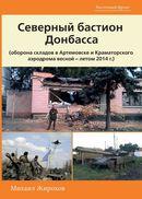 Северный бастион Донбасса (оборона складов в Артемовске и Краматорского аэродрома весной - летом 2014 г.)