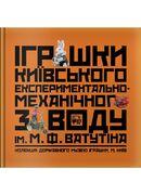 Іграшки київського заводу М.Ф. Ватутіна