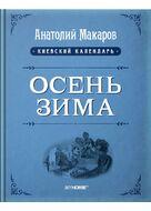 Киевский календарь. Осень-Зима