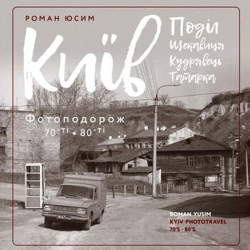 Київ: Поділ, Щекавиця, Кудрявець, Татарка. Фотоподорож. 70-ті — 80-ті