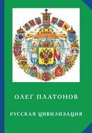 Русская цивилизация. История и идеология русского народа.