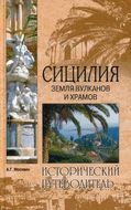 Сицилия. Земля вулканов и храмов