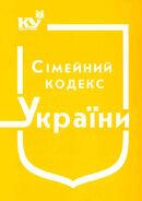 Сімейний кодекс України (з останніми оновленнями)