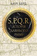 SPQR. Історія Стародавнього Риму