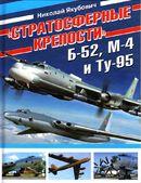Стратосферные крепости Б-52, М-4 и Ту-95