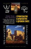 Строительство и архитектура в Древнем Египте